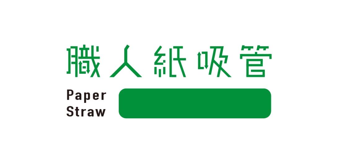 for kai職人指吸管確定-01.jpg